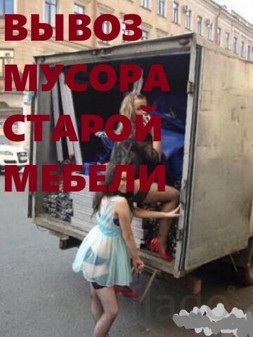 Вывоз дачного мусора, старой мебели - все районы Омска
