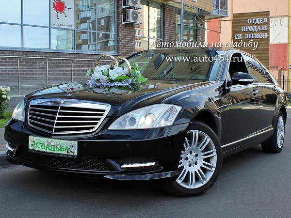 Черный Мерседес 221 на заказ в Челябинске
