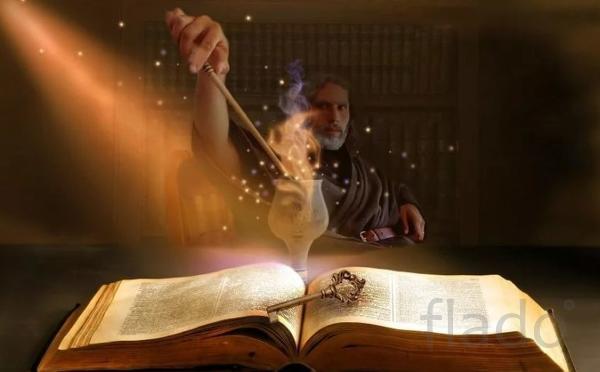 Любовная магия исполнит желание