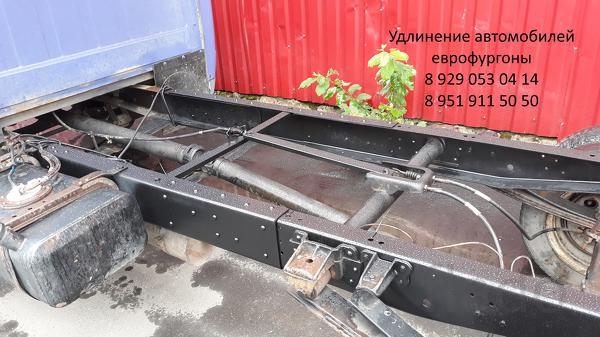 Удлинить Газель, Некст, ГАЗ-33023 Фермер. Удлинение рамы
