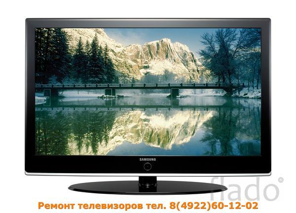 Ремонт телевизоров, компьютеров, мониторов, СВЧ печей 8(4922)60-12-02.