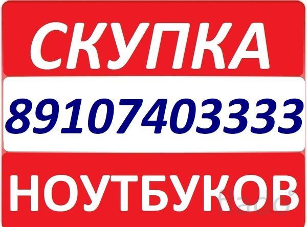 8-91О-74О-ЗЗ-ЗЗ Где продать ноутбук в Курcке Скупка-Ноутбуков-Курск.РФ