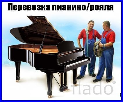 Перевозки фортепиано.