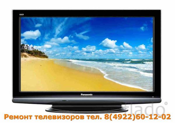Ремонт телевизоров, компьютеров, мониторов тел. 8(4922)60-12-02