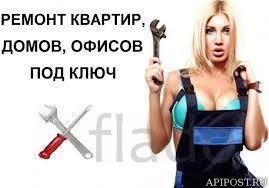 Воспользуюсь услугами мастеров по ремонту квартир, домов, офисов.