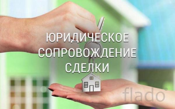 сопровождение сделки с недвижимостью москва цена