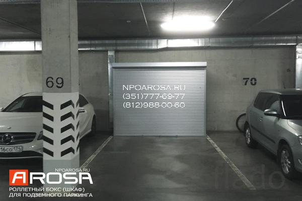 Бокс роллетный для подземного паркинга Ароса (хранение велосипедов, ко
