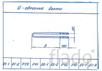 U-образные болты Металлические детали Р-38,Р-39 Р40-Р42 Серия 3.407-