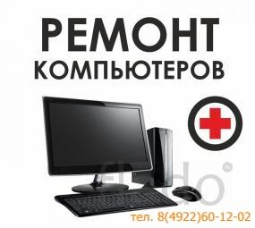 Ремонт компьютеров, мониторов, СВЧ печей тел. 8(4922)60-12-02.