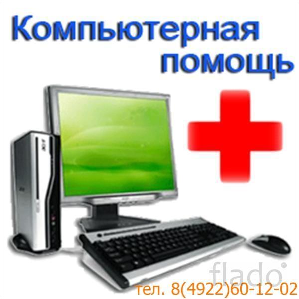 Ремонт компьютеров, мониторов, рессиверов, СВЧ печей т.8(4922)60-12-02
