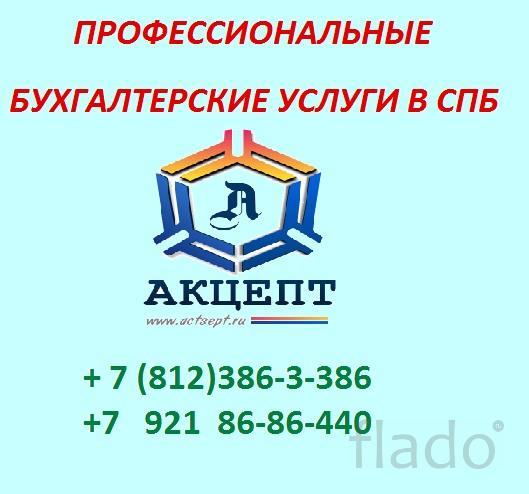 Бухгалтерские услуги для вашего бизнеса СПб