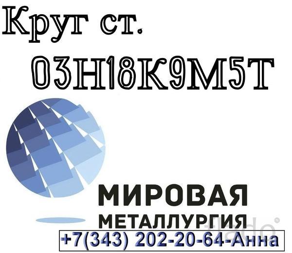 Круги сталь 03Н18К9М5Т