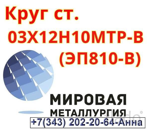 Круг ст. 03Х12Н10МТР-ВД (ЭП810-ВД)