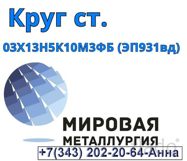 Лист ст. 03Х13Н5К10М3ФБ (ЭП931вд), круг ст. 03Х13Н5К10М3ФБ (ЭП931вд)