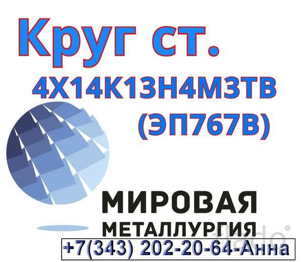 Круг ст. 04Х14К13Н4М3ТВ (ЭП767)