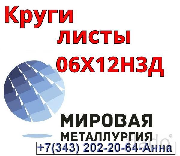 Круг ст. 06Х12Н3Д (08Х12Н3Д), лист 06Х12Н3Д (08Х12Н3Д)