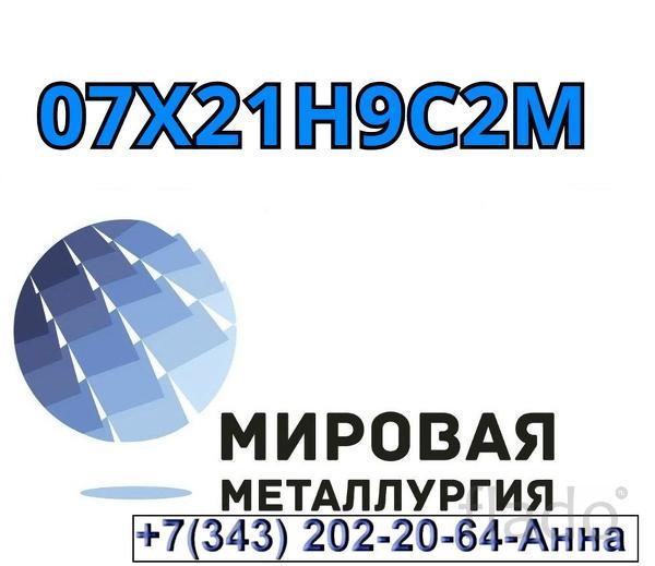 Квадрат ст. 07Х21Н9С2М (ВНЛ-4)