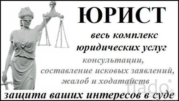 Юрист для тех кто хочет победить