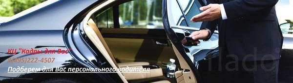 Подбор персональных водителей в Москве