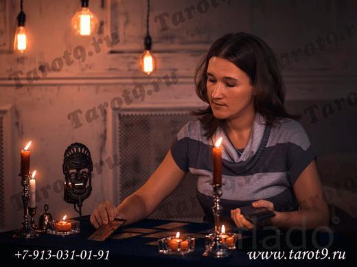Гадание Таро, магические услуги по фото на расстоянии. Приворот