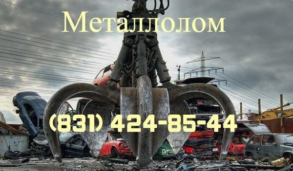Металлолом,самовывоз, демонтаж.