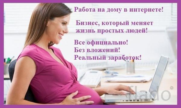 Работа в интернете для женщин