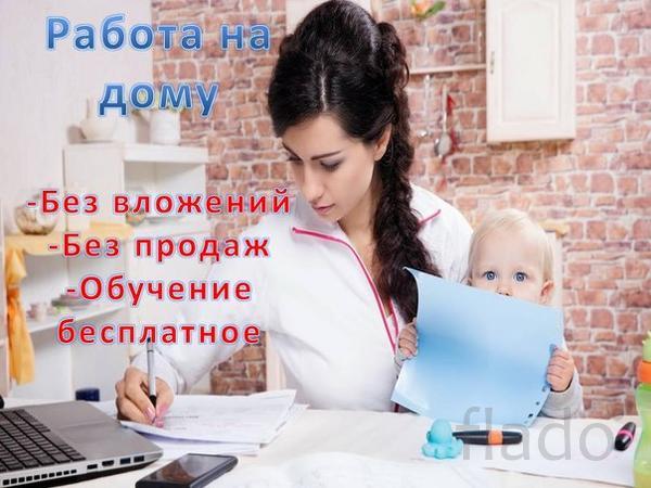 Менеджер,директор интернет магазина,свой бизнес, женщина