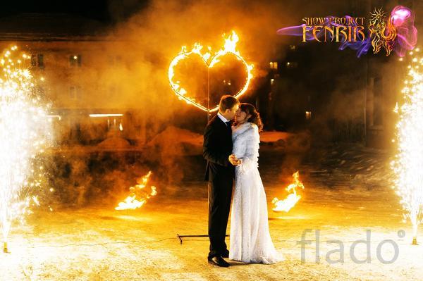 пиротехника на праздник свадьбу огненное сердце