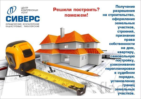 Оформление земли, строений в Саратове и Саратовском районе