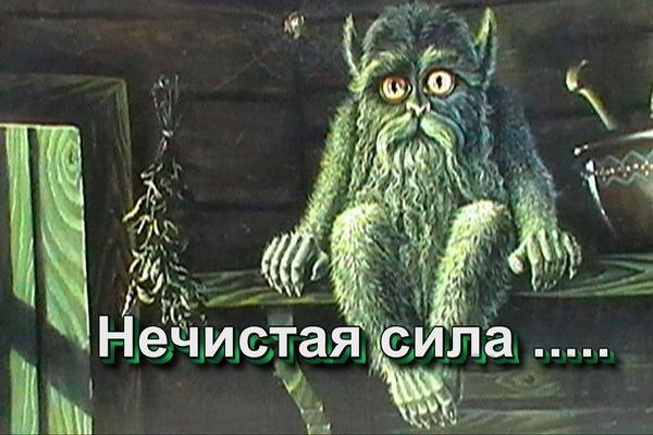 """Чистка """"беспокойных"""" квартир от невидимых """"барабашек""""."""