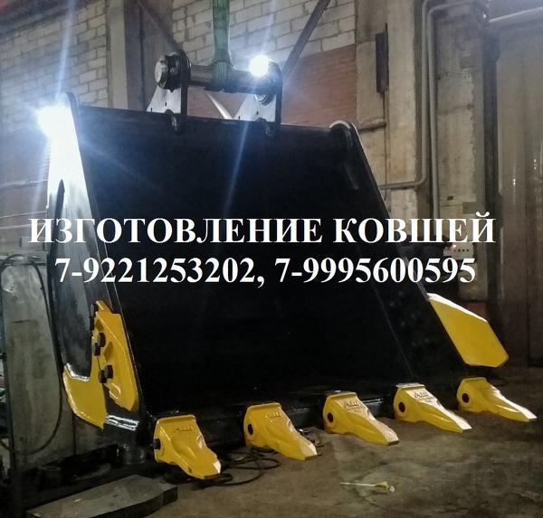 Ковш для экскаватора 18 - 24 тонны
