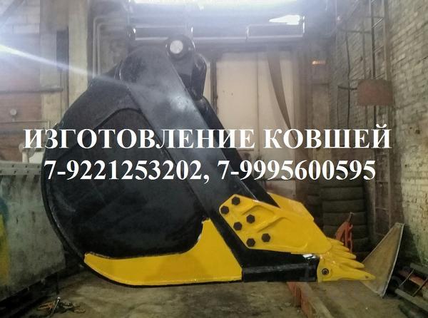 Ковш для Komatsu pc220 pc200 купить недорого