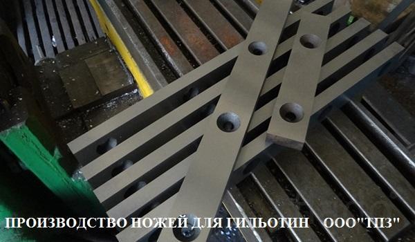 В наличии ножи гильотинных ножниц 510х60х20мм от производителя в Туле