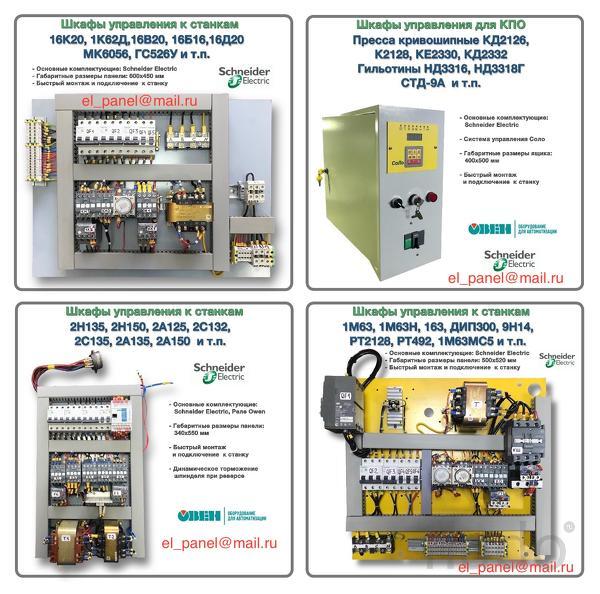 Шкаф управления на станок 16К20, 16В20, 1К62Д.