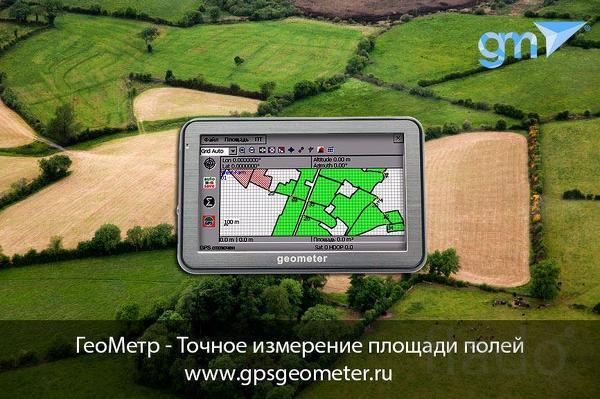 GPS устройство для замера полей ГеоМетр