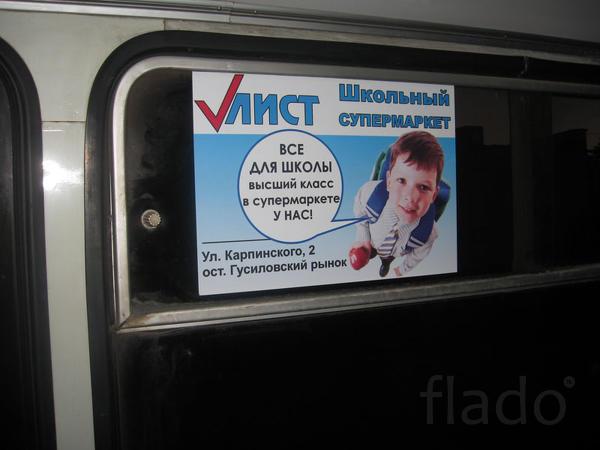 Рекламные стикеры в салонах автотранспорта г. Пенза.