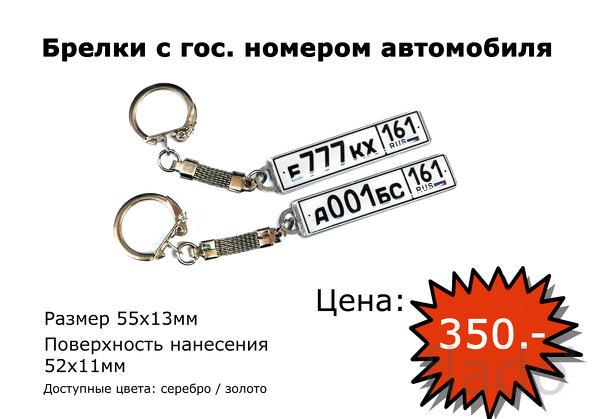 Брелок с изображением вашего гос номера Ростов-на-Дону