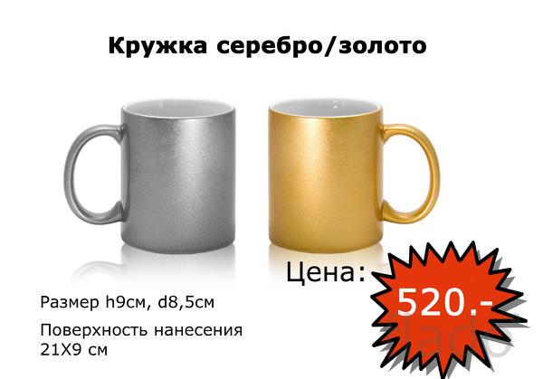 Кружка с золотой и серебряной поверхностью.Ростов-на-Дону