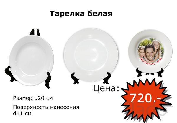 Печать на белой керамической тарелке с полной запечаткой под самый кра