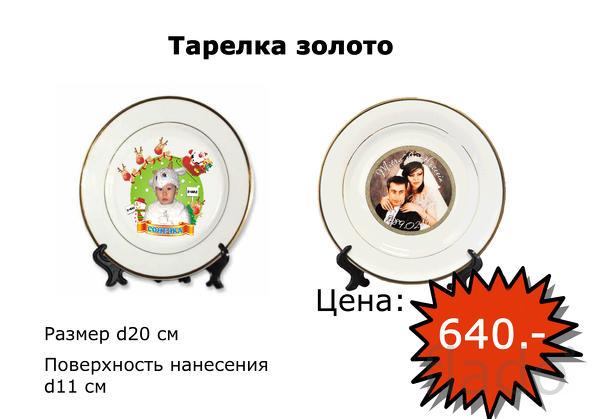 Печать на тарелке керамической с двумя золотыми каёмками