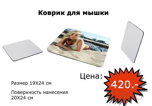 Коврик для мыши с фото на заказ Ростов-на-Дону