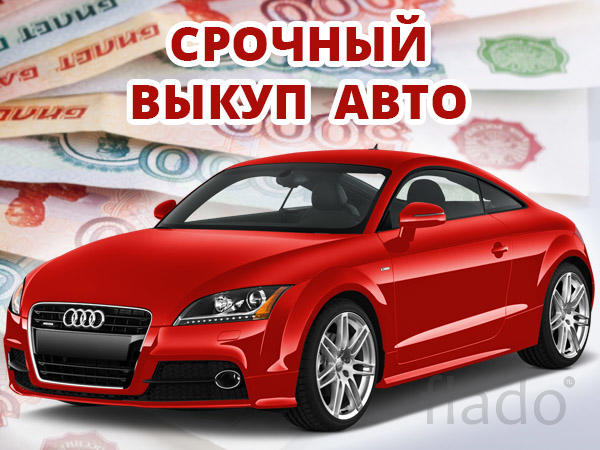 Срочный выкуп автомобилей. Выкуп машин в СПБ