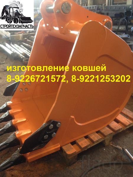 Ковш для Эксмаш E200С E200CD ЭО-33211А Увз