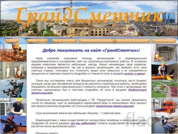 Составление смет, Смета Симферополь