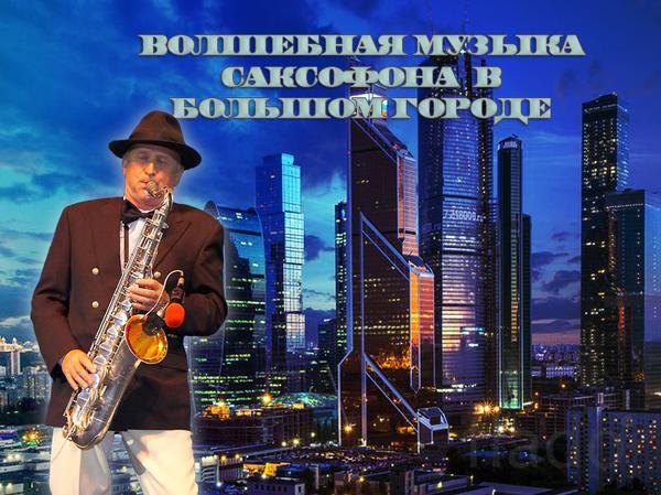 Профессиональный саксофонист на любое мероприятие