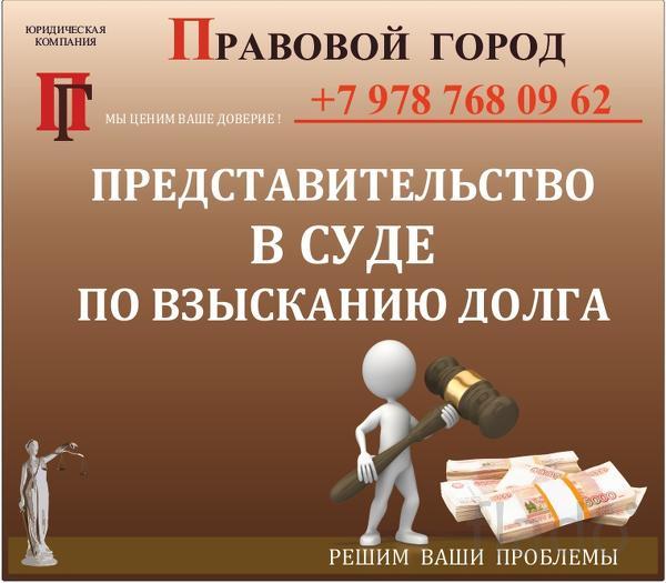 Представительство в суде по взысканию долга