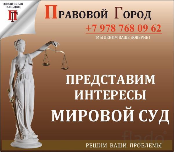 Представление интересов в мировом суде