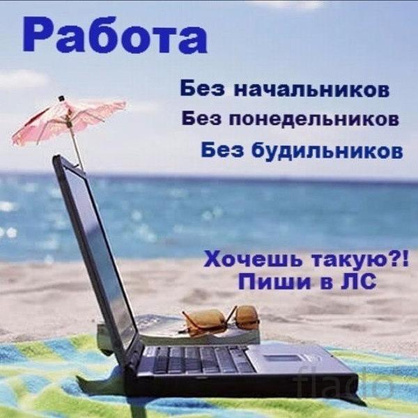 Удаленная работа на дому вакансии белгород работа в новокузнецке удаленная