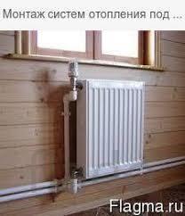 Монтаж отопления в частные дома