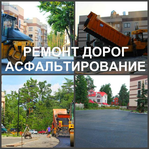 Асфальтирование, укладка асфальта и ремонт дорог в Воронеже.